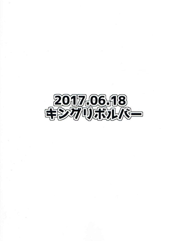 【エロ同人誌 FGO】絆が深まることでついマイルームでち◯ぽを連呼するサーヴァント【キングリボルバー エロ漫画】 (26)