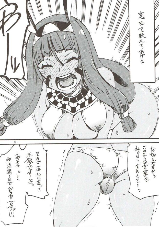 【エロ同人誌 FGO】絆が深まることでついマイルームでち◯ぽを連呼するサーヴァント【キングリボルバー エロ漫画】 (3)