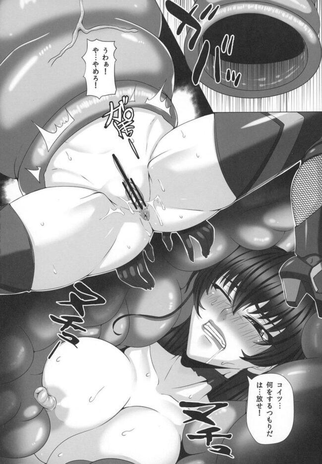 【対魔忍アサギ エロ同人】朧に捕まり激しい触手凌辱を受けたアサギは出産促進剤で破水、化物を産み落とす!!催淫効果が現われすっかりトロけたアサギは、自ら股を開いて化物のちんぽを受け入れて堕ちてイク・・・