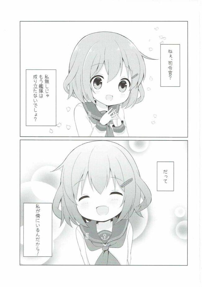【エロ同人誌 艦これ】雷ちゃんとらぶらぶ新婚性活【White Lolita エロ漫画】 (2)