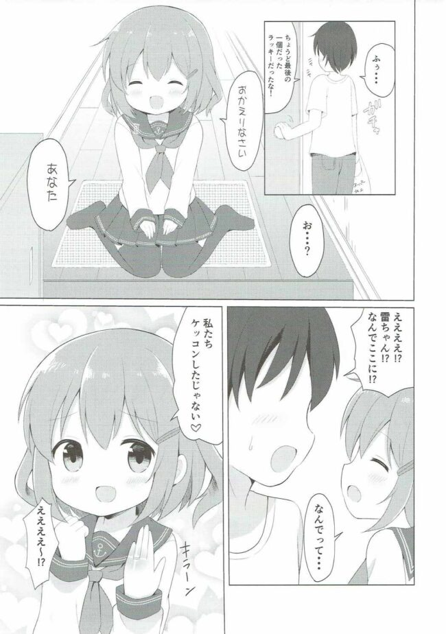 【エロ同人誌 艦これ】雷ちゃんとらぶらぶ新婚性活【White Lolita エロ漫画】 (4)