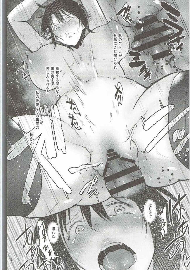 【エロ同人誌 艦これ】高雄さんが愛宕と一緒に提督の慰み者になるまで【yogurt エロ漫画】 (17)