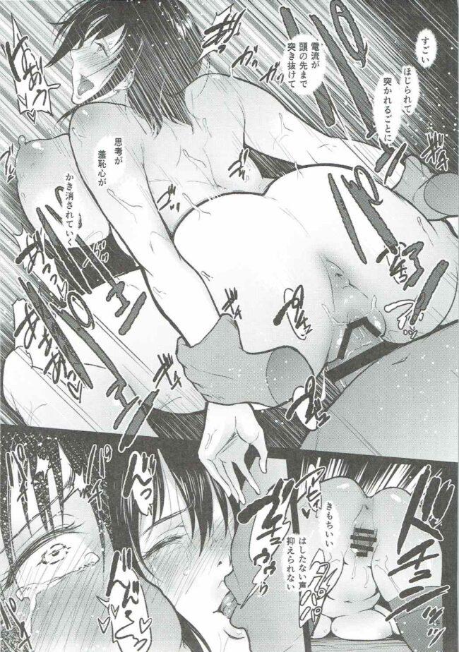 【エロ同人誌 艦これ】高雄さんが愛宕と一緒に提督の慰み者になるまで【yogurt エロ漫画】 (18)