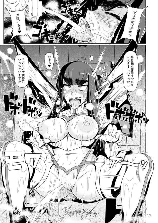 【キルラキル エロ同人】鬼龍院皐月の部活動 (12)