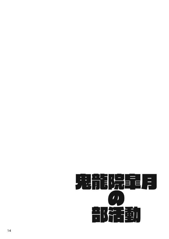 【キルラキル エロ同人】鬼龍院皐月の部活動 (13)