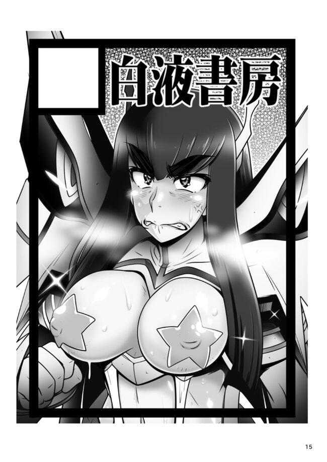 【キルラキル エロ同人】鬼龍院皐月の部活動 (14)