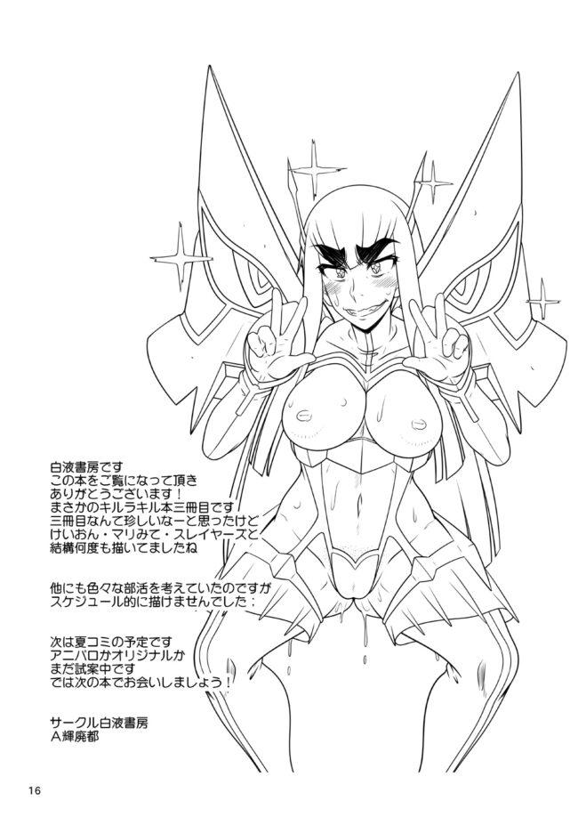 【キルラキル エロ同人】鬼龍院皐月の部活動 (15)
