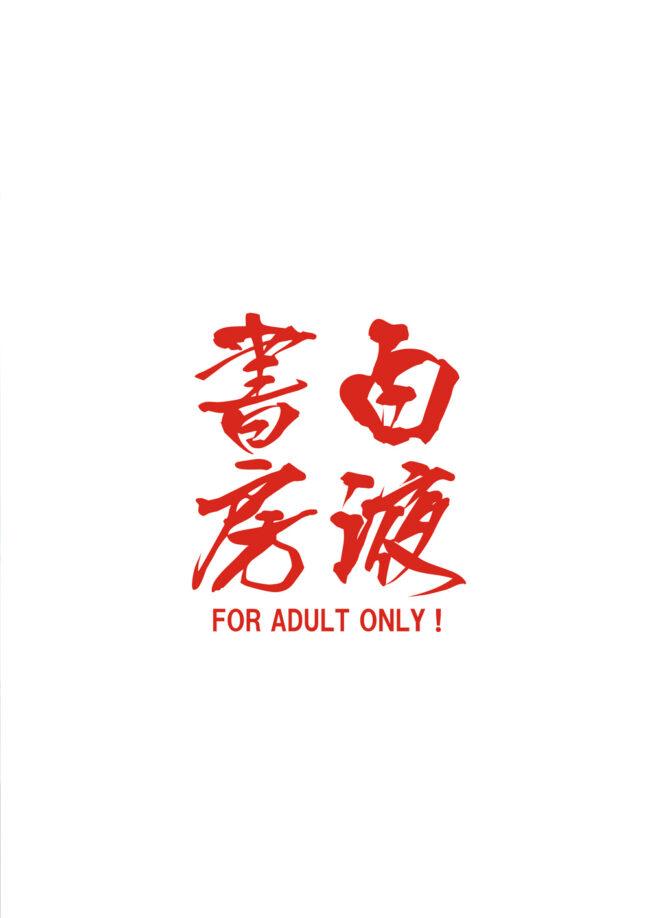 【キルラキル エロ同人】鬼龍院皐月の部活動 (18)