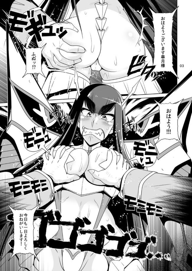 【キルラキル エロ同人】鬼龍院皐月の部活動 (2)