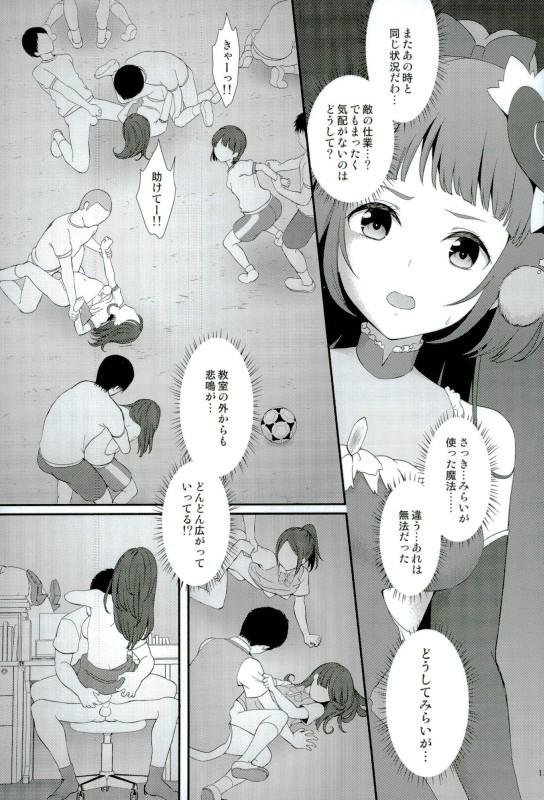 【エロ同人誌 まほプリ】魔少女祭典2【山田一族。 エロ漫画】 (10)