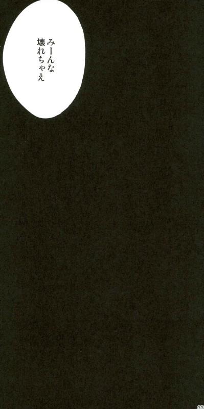 【エロ同人誌 まほプリ】魔少女祭典2【山田一族。 エロ漫画】 (30)