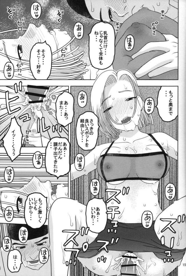 【エロ同人誌 ドラゴンボール】18号とスポーツジムで性交【スタジオ・ワラビー エロ漫画】 (14)