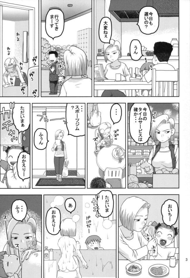 【エロ同人誌 ドラゴンボール】18号とスポーツジムで性交【スタジオ・ワラビー エロ漫画】 (2)