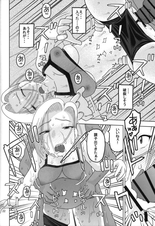 【エロ同人誌 ドラゴンボール】18号とスポーツジムで性交【スタジオ・ワラビー エロ漫画】 (21)