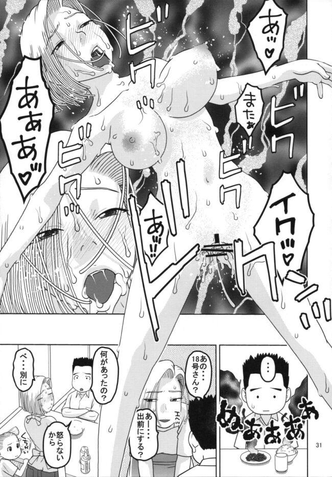 【エロ同人誌 ドラゴンボール】18号とスポーツジムで性交【スタジオ・ワラビー エロ漫画】 (30)