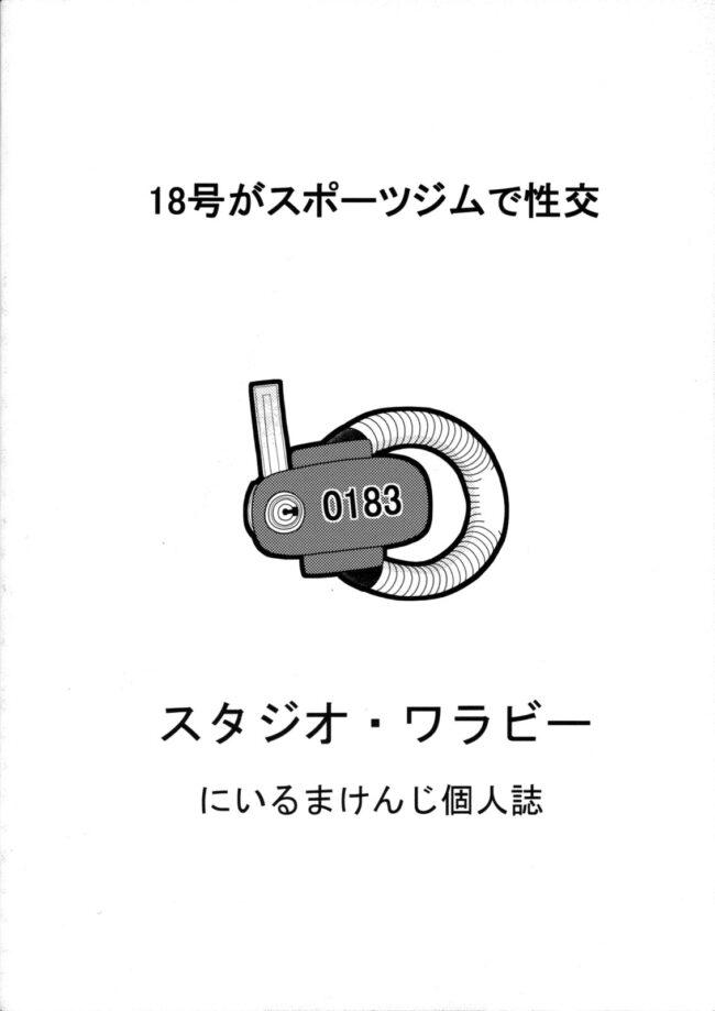 【エロ同人誌 ドラゴンボール】18号とスポーツジムで性交【スタジオ・ワラビー エロ漫画】 (34)