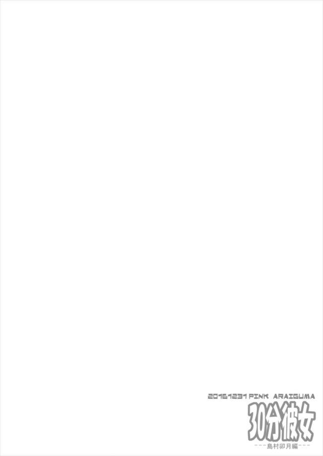 【モバマス エロ漫画・エロ同人】30分だけ・・・私、島村卯月がアナタの彼女になっちゃいます♥何でも甘えていいですよ?何しますか・・・??