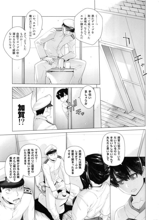 【エロ同人誌 艦これ】COMING EVENT 総集編【紅茶屋 エロ漫画】 (10)