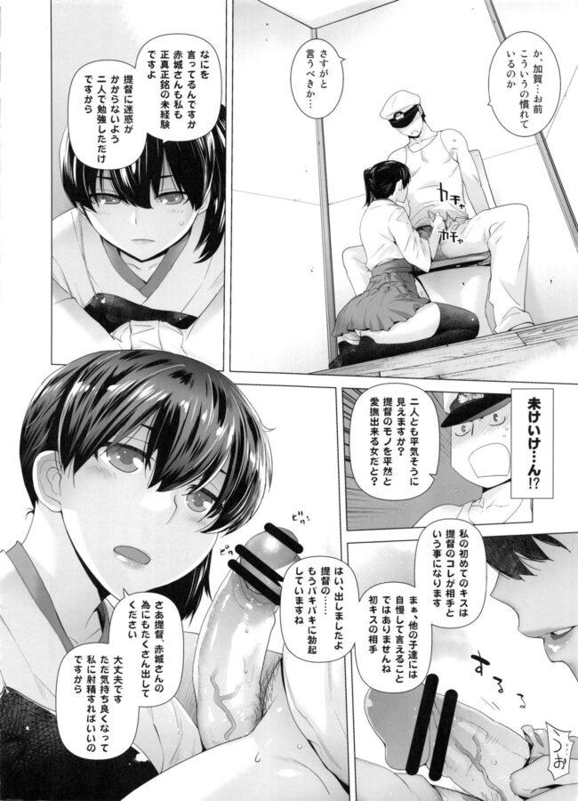 【エロ同人誌 艦これ】COMING EVENT 総集編【紅茶屋 エロ漫画】 (11)
