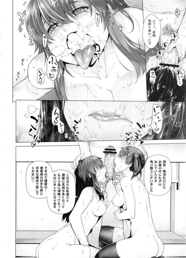 【エロ同人誌 艦これ】COMING EVENT 総集編【紅茶屋 エロ漫画】 (111)