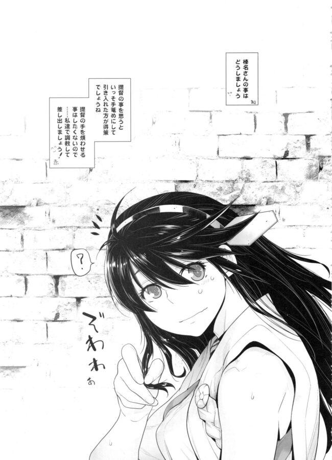 【エロ同人誌 艦これ】COMING EVENT 総集編【紅茶屋 エロ漫画】 (112)