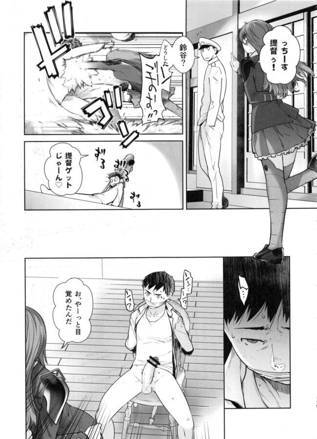 【エロ同人誌 艦これ】COMING EVENT 総集編【紅茶屋 エロ漫画】 (118)