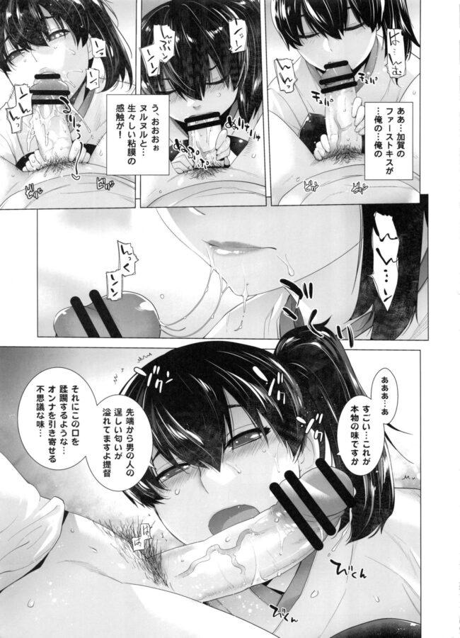 【エロ同人誌 艦これ】COMING EVENT 総集編【紅茶屋 エロ漫画】 (12)