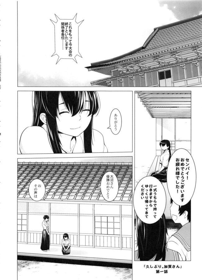 【エロ同人誌 艦これ】COMING EVENT 総集編【紅茶屋 エロ漫画】 (129)