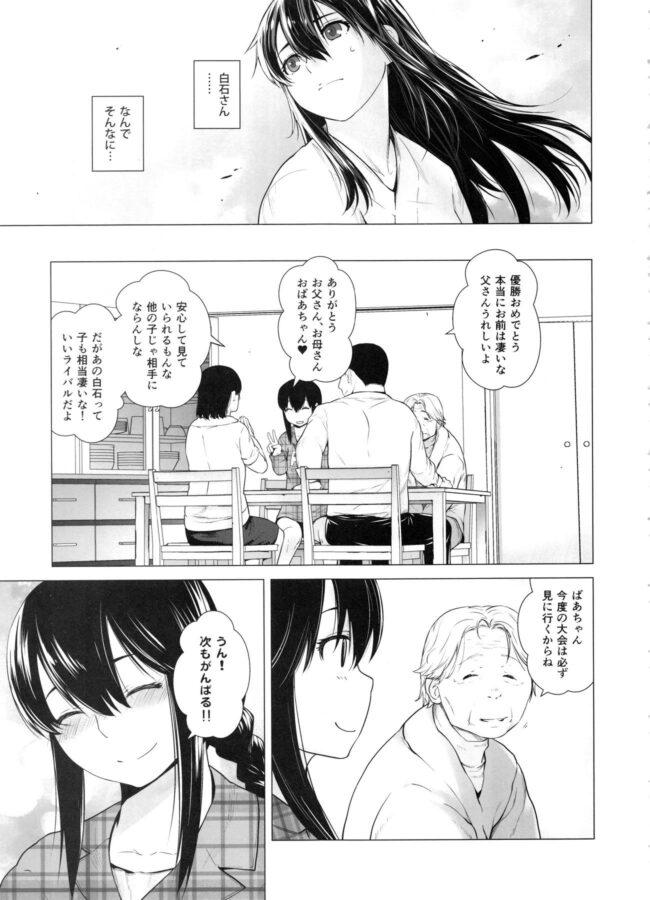 【エロ同人誌 艦これ】COMING EVENT 総集編【紅茶屋 エロ漫画】 (132)