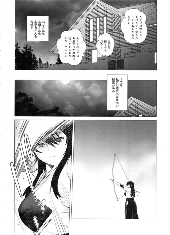 【エロ同人誌 艦これ】COMING EVENT 総集編【紅茶屋 エロ漫画】 (133)