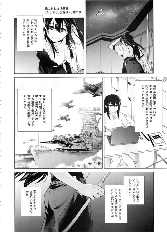 【エロ同人誌 艦これ】COMING EVENT 総集編【紅茶屋 エロ漫画】 (135)