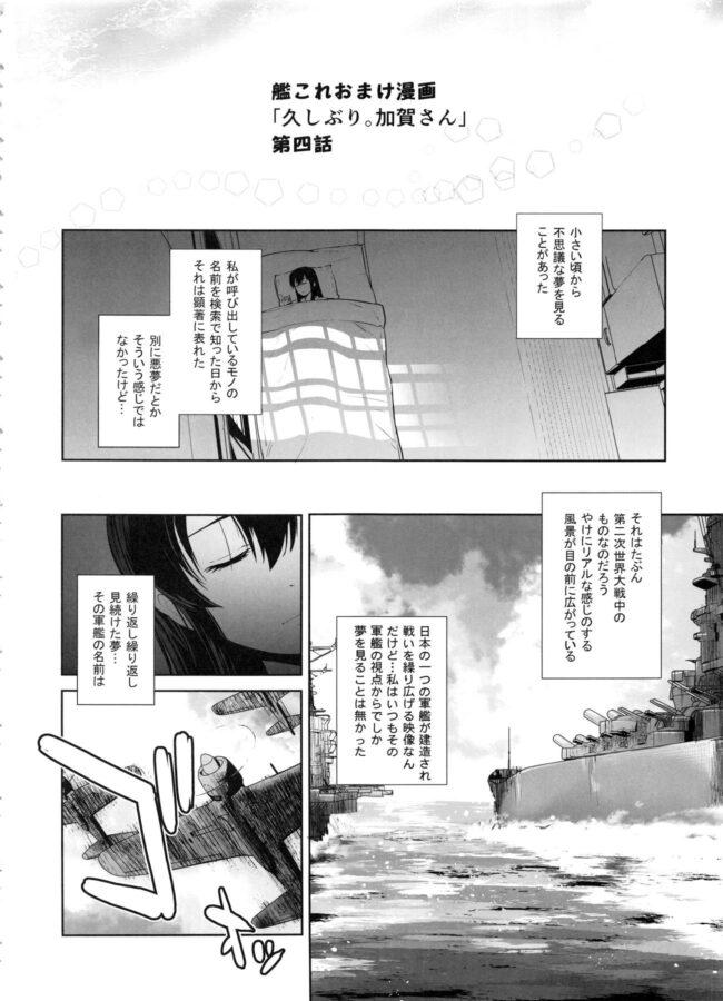 【エロ同人誌 艦これ】COMING EVENT 総集編【紅茶屋 エロ漫画】 (137)