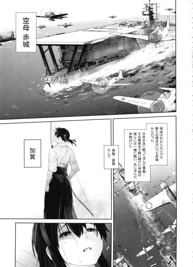 【エロ同人誌 艦これ】COMING EVENT 総集編【紅茶屋 エロ漫画】 (138)