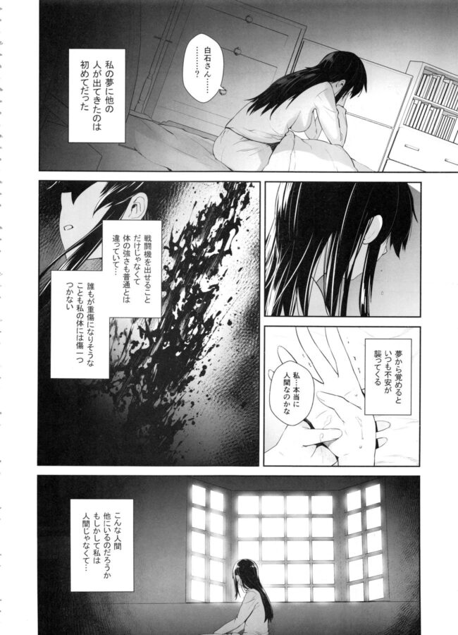 【エロ同人誌 艦これ】COMING EVENT 総集編【紅茶屋 エロ漫画】 (139)