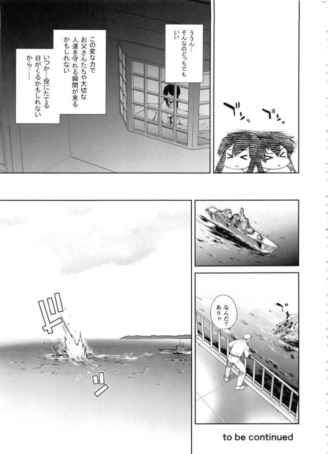【エロ同人誌 艦これ】COMING EVENT 総集編【紅茶屋 エロ漫画】 (140)