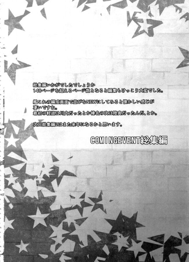 【エロ同人誌 艦これ】COMING EVENT 総集編【紅茶屋 エロ漫画】 (141)