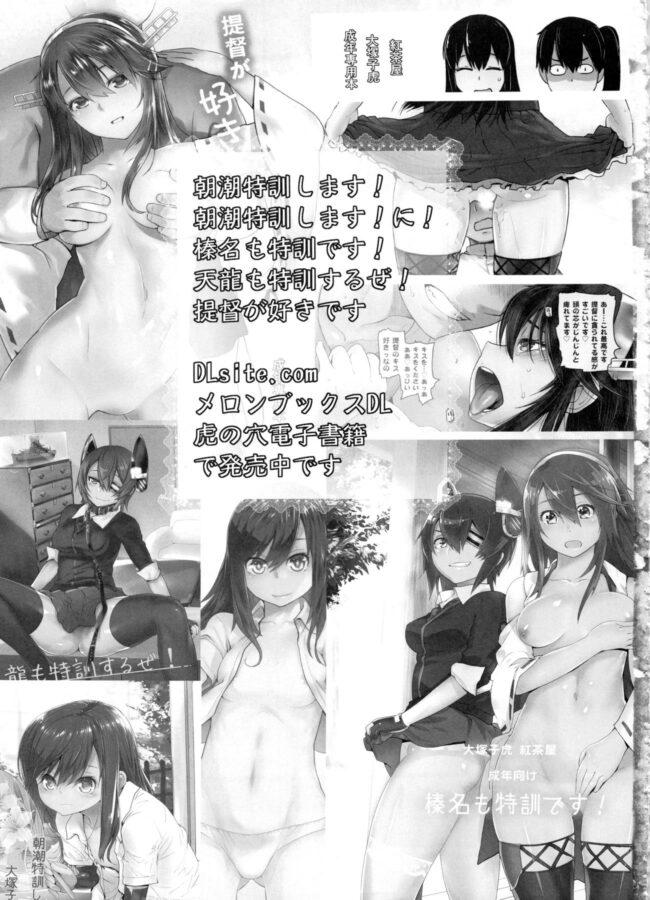 【エロ同人誌 艦これ】COMING EVENT 総集編【紅茶屋 エロ漫画】 (142)