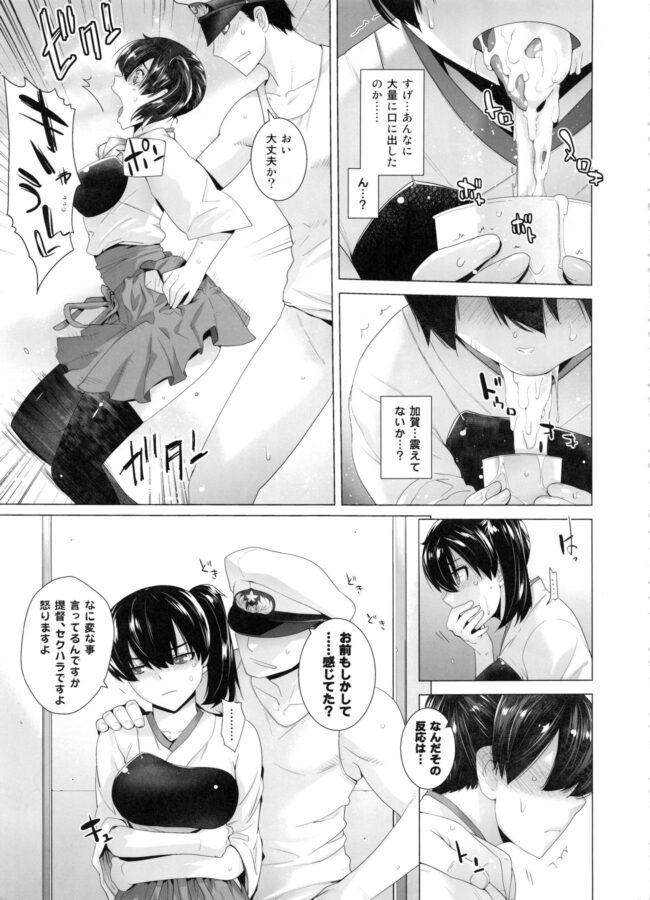 【エロ同人誌 艦これ】COMING EVENT 総集編【紅茶屋 エロ漫画】 (16)