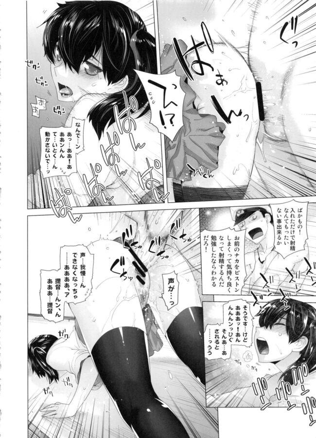 【エロ同人誌 艦これ】COMING EVENT 総集編【紅茶屋 エロ漫画】 (19)