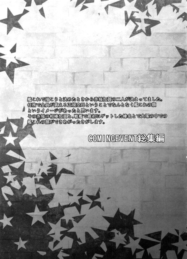 【エロ同人誌 艦これ】COMING EVENT 総集編【紅茶屋 エロ漫画】 (30)