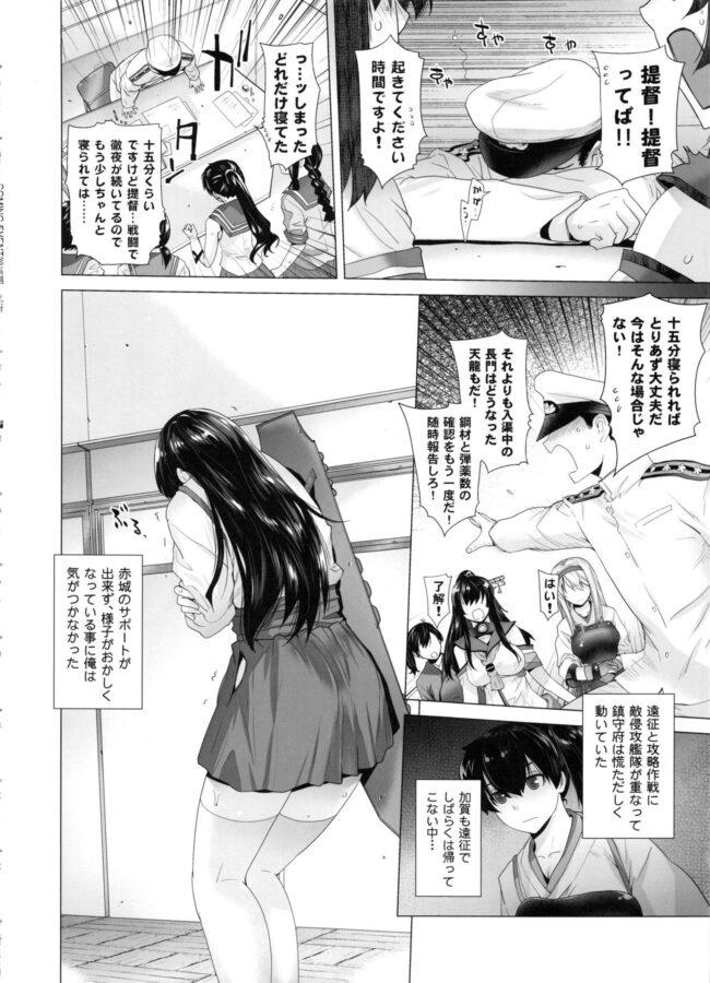 【エロ同人誌 艦これ】COMING EVENT 総集編【紅茶屋 エロ漫画】 (33)