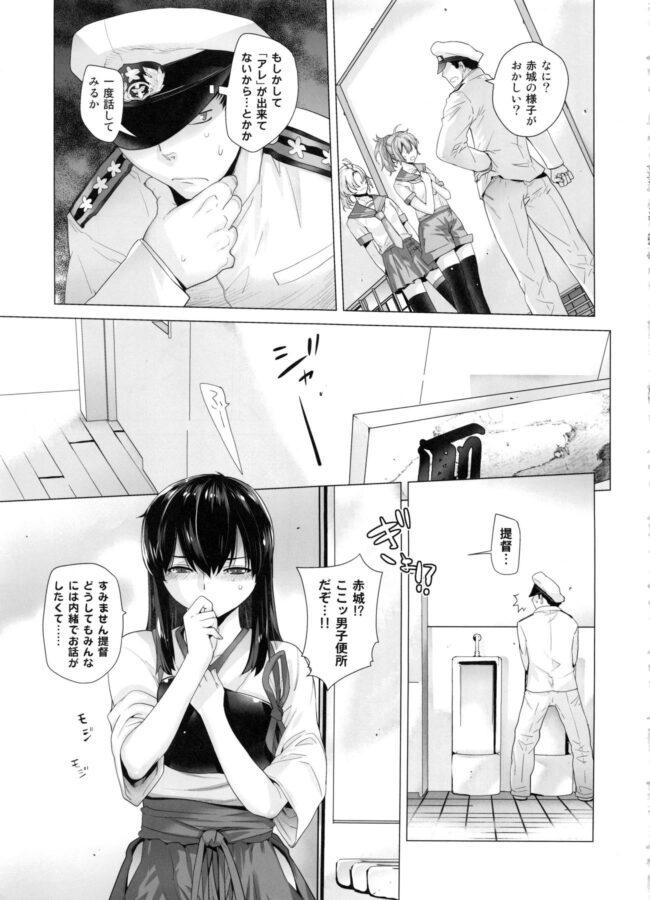 【エロ同人誌 艦これ】COMING EVENT 総集編【紅茶屋 エロ漫画】 (34)