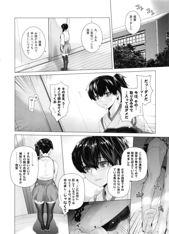 【エロ同人誌 艦これ】COMING EVENT 総集編【紅茶屋 エロ漫画】 (43)