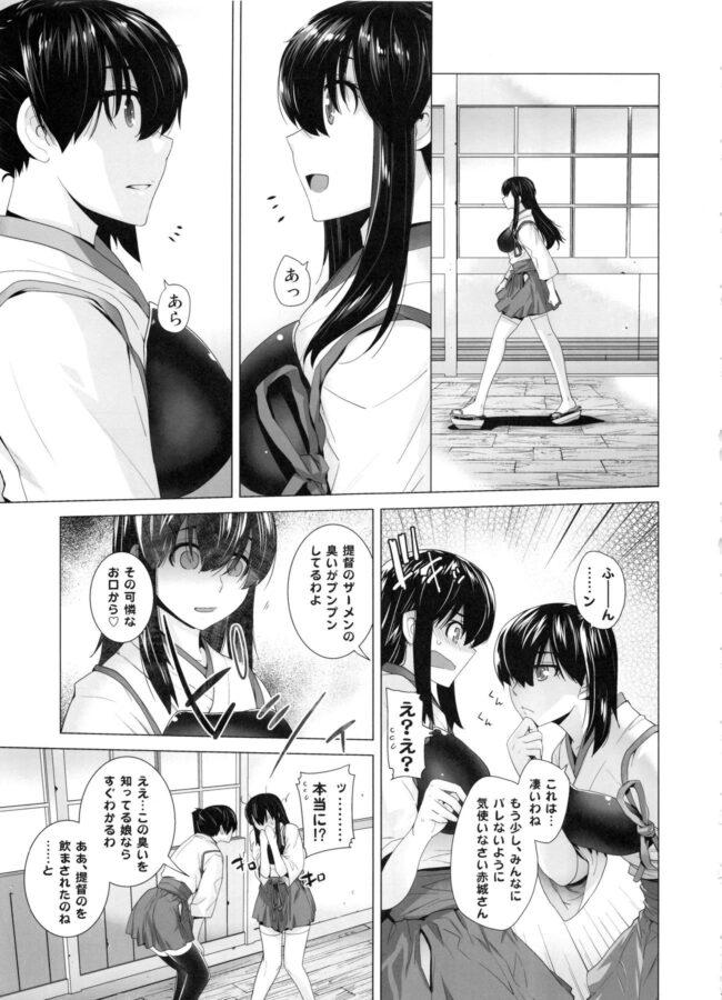 【エロ同人誌 艦これ】COMING EVENT 総集編【紅茶屋 エロ漫画】 (46)