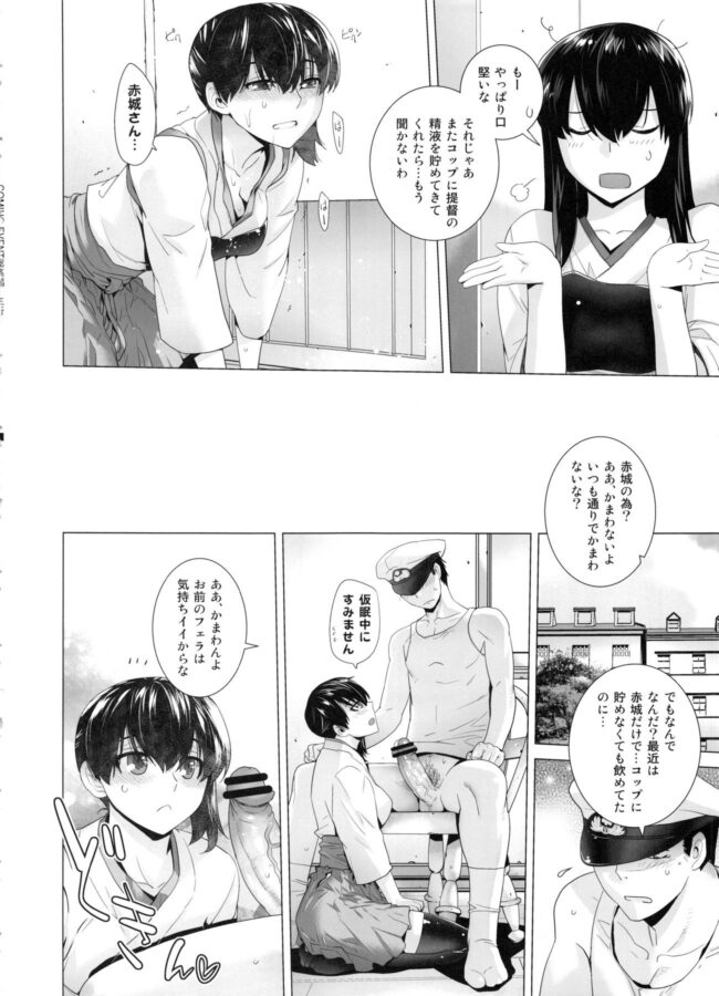 【エロ同人誌 艦これ】COMING EVENT 総集編【紅茶屋 エロ漫画】 (49)
