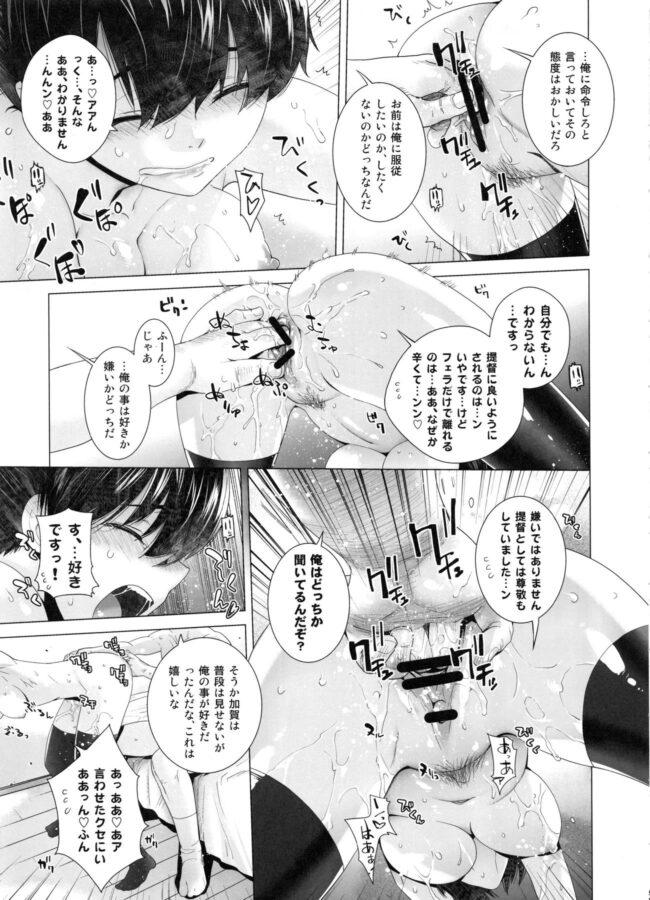 【エロ同人誌 艦これ】COMING EVENT 総集編【紅茶屋 エロ漫画】 (54)