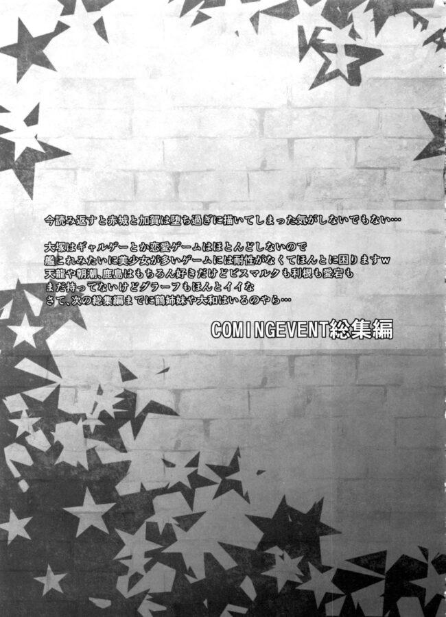 【エロ同人誌 艦これ】COMING EVENT 総集編【紅茶屋 エロ漫画】 (66)