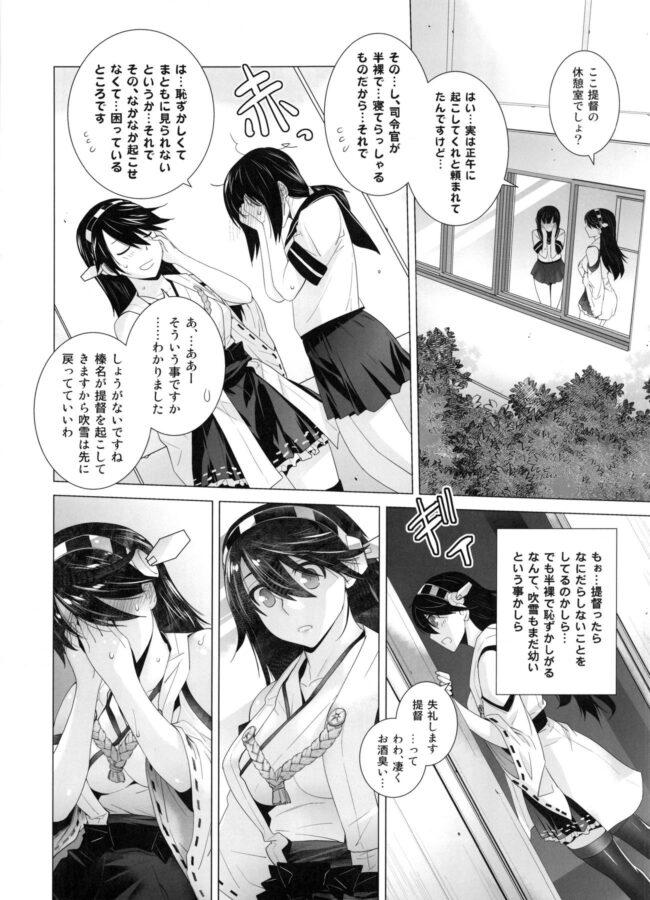 【エロ同人誌 艦これ】COMING EVENT 総集編【紅茶屋 エロ漫画】 (69)