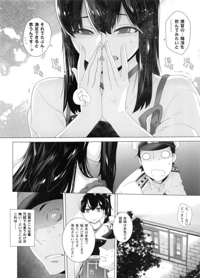 【エロ同人誌 艦これ】COMING EVENT 総集編【紅茶屋 エロ漫画】 (7)