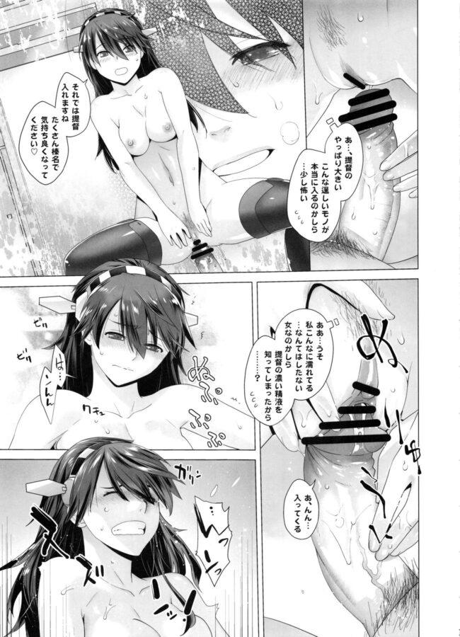 【エロ同人誌 艦これ】COMING EVENT 総集編【紅茶屋 エロ漫画】 (76)